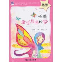 长着童话翅膀的梦(紫荆花――中国当代儿童文学原创桥梁书)