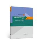机械创新设计理论与方法(第二版)
