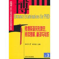 考博英语完形填空、阅读理解、翻译与写作――新编博士生入学考试英语应试指导丛书
