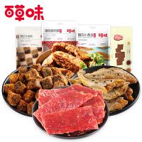 【百草味】肉类组合300g(香辣牛肉粒100g+精致猪肉脯200g)