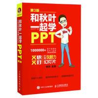 和秋叶一起学PPT 办公软件教程书籍 office教程书 PPT排版教材书籍 电脑应用基础教程 新华书店畅销书籍