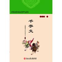 千字文浙江版/传统文化教育中小学实验教材中国国学文化艺术中心