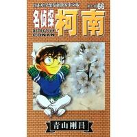 名侦探柯南(第7辑66)