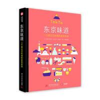 全新正品 全球美食发现之旅系列:东京味道 110道日式料理的家常美味 [日]室田万央里 华中科技大学出版社 97875
