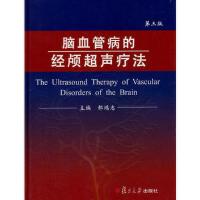 【二手旧书8成新】脑血管病的经颅超声疗法(第三版 郎鸿志 9787309108521