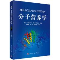 分子营养学
