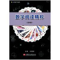 数学阅读精粹 第四册 7年级下适用 初一七年级下册数学普及读物 主编沙国祥 江苏凤凰出版社
