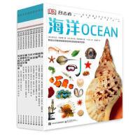 DK目击者经典科普阅读百科(21-30册)