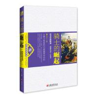 [旧书二手9成新]骑士的崛起:中世纪的欧洲 阚天下 江苏教育出版社 9787549916481