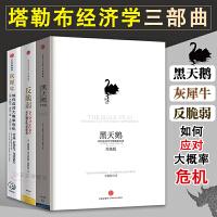 【中信】塔勒布经济学三部曲3册 灰犀牛+黑天鹅+反脆弱 教你如何应对不确定因素职场青年金融危机下的应对经济学理论 中信