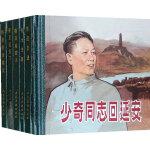 少奇同志回延安(精)1-6