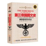 第三帝国图文史(彩色平装;英国人文社会科学院院士史学扛鼎巨著;了解纳粹德国活历史的实用手册,研究第三帝国历程的权威工具