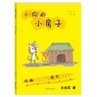 小狗的小房子・快乐读书吧 二年级上 统编语文新教材指定阅读书系二年级课外阅读必读