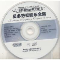 贝多芬交响乐全集6(CD)