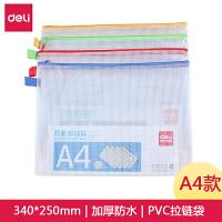 得力(deli) 5596拉链袋文件袋透明塑料网格袋拉边袋A4资料袋颜色随机