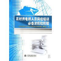 农村供电所人员岗位培训必备法规和规程
