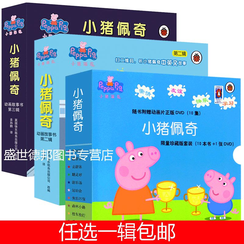 (任选一辑)小猪佩奇动画故事书第一辑 第二辑 第三辑系列30册3-6岁幼儿园宝宝双语启蒙绘本 英国深受每个家庭和孩子喜爱的学前教育双语卡通。读小猪佩奇图画书,像小猪一样无忧生活、快乐成长!