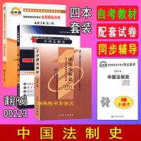 自学考试 0223 00223中国法制史 教材 自考辅导书考纲解读 自考通试卷 全套3本