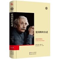 大师馆-爱因斯坦自述