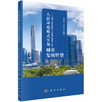 人居环境模式引领城市发展转型――深圳人居环境保护与发展模式创新与实践