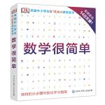 DK数学很简单(英国中小学生STEAM课程读本,全球畅销140万册)