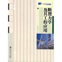 【二手旧书8成新】断裂力学及其工程应用 本社 9787810078634