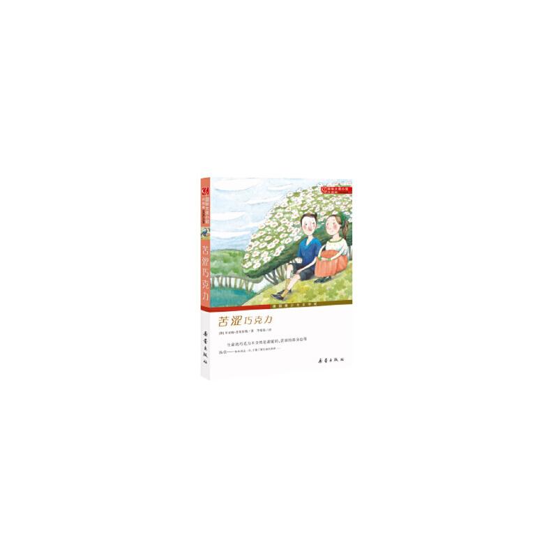 国际大奖小说(升级版):苦涩巧克力 (德)米亚姆·普莱斯勒 9787530750704