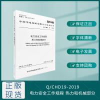 Q/CHD 19-2019 电力安全工作规程 热力和机械部分