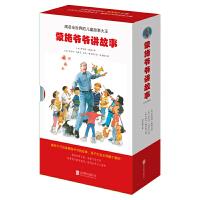 蒙施爷爷讲故事(全12册)