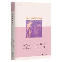 大脑与文化