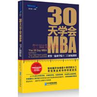 【二手旧书8成新】30天学会MBA:世界商学院十二门浓缩课程 [英] 科林・巴罗(Colin Barrow),屈云波,