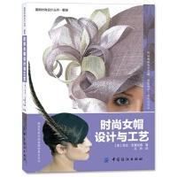 时尚女帽设计与工艺