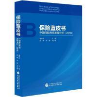 保险蓝皮书 中国保险市场发展分析2019 寇业富 主编 中国财政经济出版社