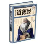 彩图全解道德经(彩图精装) 老子 9787511342355 中国华侨出版社
