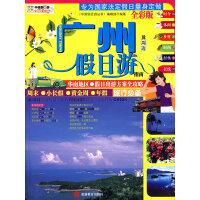 广州及周边假日游指南