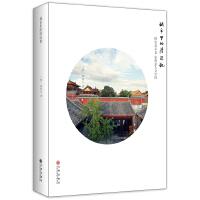 城市里的清凉地(探秘北京26家禅意人文空间,在繁华都市中寻找心中清凉的净土)