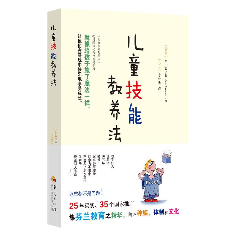 """儿童技能教养法随书附赠""""儿童技能教养法""""15步示意图和kids'skills成长日志本"""