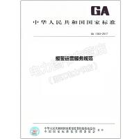 GA 1383-2017 报警运营服务规范