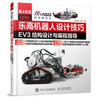 【二手旧书9成新】乐高机器人设计技巧 EV3结构设计与编程指导-码高机器人教育 人民邮电出版社 97871154678
