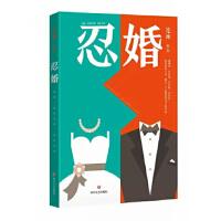 【二手书9成新】 忍婚 连谏 四川文艺出版社 9787541142932