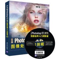 中文版Photoshop CC 2015图像处理入门到精通