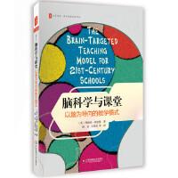 脑科学与课堂:以脑为导向的教学模式 大夏书系