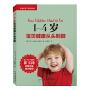 1~4岁宝贝健康从头到脚 超人气儿科医生崔玉涛全程引进,倾力翻译!