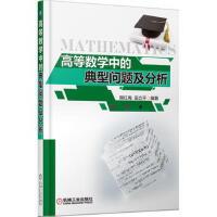【二手旧书8成新】高数学中的典型问题及分析 鞠红梅,田立平著 9787111469520