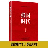强国时代 韩庆祥 著 新时代中国特色社会主义思想三十讲》学习辅导读本 华景时代 红旗出版社 9787505146327