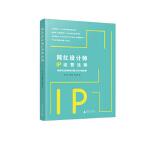 网红设计师IP运营法则 如何在互联网时代建立设计师品牌