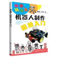 【二手书9成新】 机器人制作轻松入门 戴凤智 化学工业出版社 9787122195838