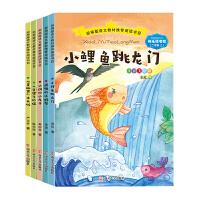 快乐读书吧二年级上册 小鲤鱼跳龙门 南京大学出版社 孤独的小螃蟹 一只想飞的猫小狗的小房子歪脑袋木头桩注音版小学生课外书