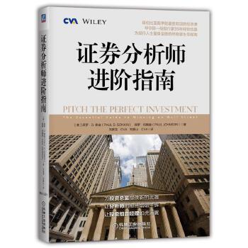 证券分析师进阶指南 为投资总监提供新的武器,让分析师的报告熠熠生辉,让投资组合经理如虎添翼