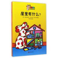 【二手旧书9成新】好奇的宾巴:屋里有什么? (精装绘本)-[意] 弗朗西斯科・图利奥-阿尔坦,邢亚昆 北京联合出版公司